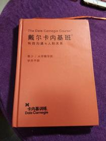 戴尔卡内基班:有效沟通与人际关系  [学员手册]