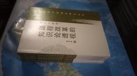 课程政策与课程史研究丛书 致知与致思:课程改革的知识论透视 刘正伟主编 潘洪建著