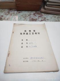 苏州市丝织品工艺设计(人丝软缎)资料