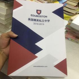 EDUBOSTON 美国精英私立中学 2018-2019