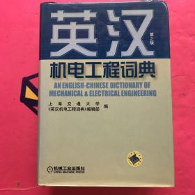 英汉机电工程词典 第2版