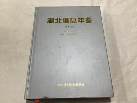 湖北信息年鉴2018(全网最低价)