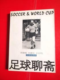 足球聊斋:大话世界杯-黄健翔,刘建宏,白岩松 签名本