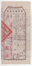 一九五五年中央财政部税务总局《货物税完税照》