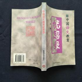 中国语文教育忧思录