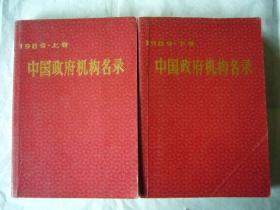 中国政府机构名录 1989年上下卷
