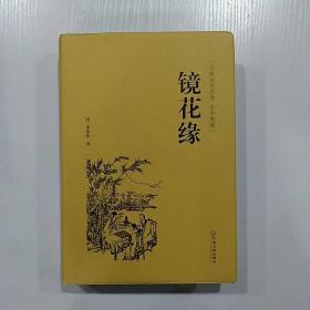 镜花缘(古典文学名著 全本典藏)