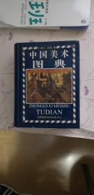 中国美术图典