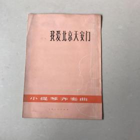 我爱北京天安门(小提琴协奏曲)