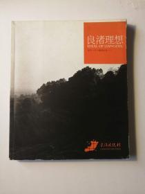 包快递,良渚理想,关于一个小镇的生长,良渚文化村编