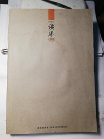 读库0606