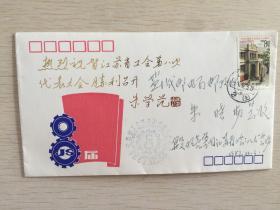 江苏省工会第八次代表大会纪念封 实寄