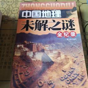 中国地理未解之谜全纪录