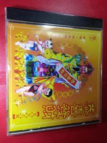 CD--  恭喜发财----贺岁名曲,太平洋音像。,有IFPI码。CD好品近。