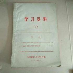 学习资料(3) 1983  少1-4页