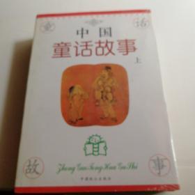 中国童话故事(上下册)