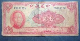钱币  中国银行 10元 中华民国二十九年  美国钞票公司