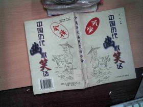 中国历代幽默笑话今译  -