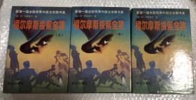 福尔摩斯探案全集(精装全三册)