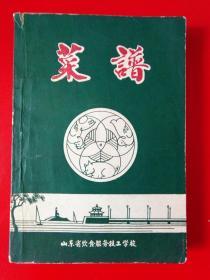 菜谱         山东省饮食服务技工学校    1977年