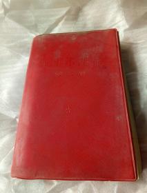 毛泽东选集  第二卷  红塑封