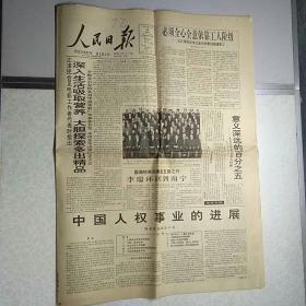 人民日报1995年12月28日(12版全)