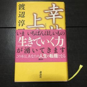 《幸せ上手》(渡边淳一的女儿亲笔签名赠书),保真
