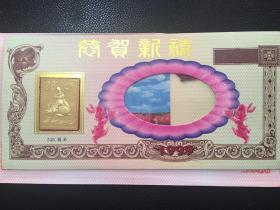 1999年人民银行24k镀金贺卡
