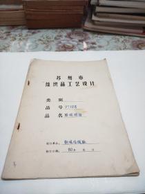 苏州市丝织品工艺设计(腊线被面)资料