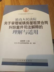 最高人民法院关于审理城镇房屋租赁合同纠纷案件司法解释的理解与适用