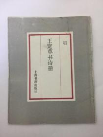 王宠草书诗册&16开&书法&美术&拓片&字帖&印数少