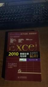 Excel 2010数据处理与分析实战技巧精粹(无盘)