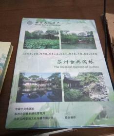 苏州古典园林光碟