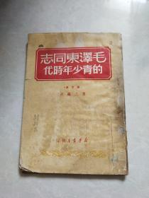 毛泽东同志的青少年时代(修订本) 49年3月初版