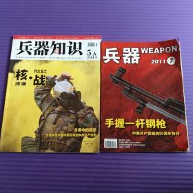 兵器知识 2011——  兵器2011(7)——二本合售
