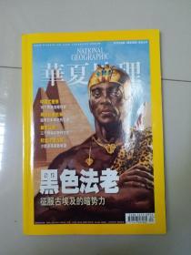 华夏地理(2008年2月号)黑色法老 征服古埃及的暗势力