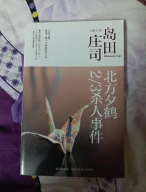 推理小说    北方夕鹤2/3杀人事件    全1册