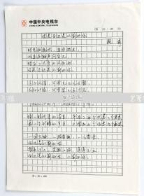著名文学家、剧作家、中国剧协副主席 阎肃 诗稿《你是否还是从前的你》 一页(使用中国中央电视台稿纸)HXTX108470
