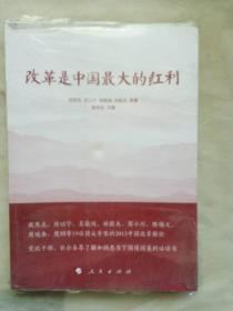 改革是中国最大的红利