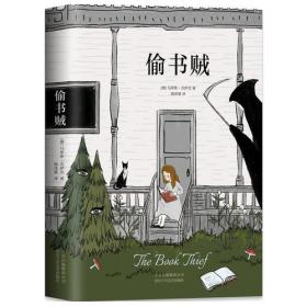 偷书贼【精装】