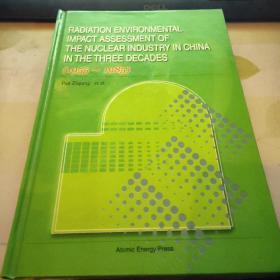 中国核工业三十年辐射环境质量评价 【潘自强 院士签名本 】英文版    J