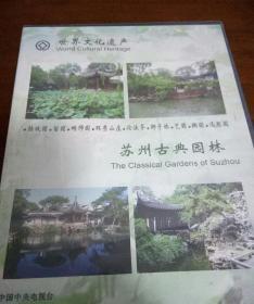 苏州古典林光碟