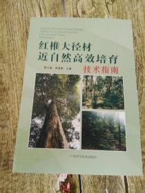 红椎大径材近自然高效培育技术指南  郭文福
