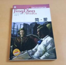 世界少年文学经典文库:简·爱