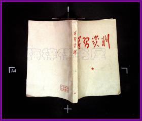 学习资料1949-1956