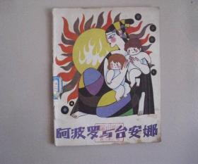 故事国画库 第五辑 阿波罗与台安娜