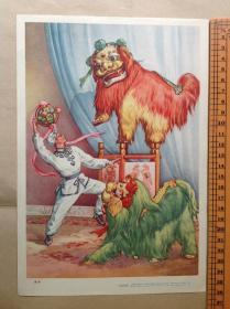 50年代年画宣传画  孙志殷 《狮舞》-16开