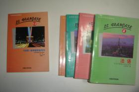 法语(1.2.3.4)+1~2的辅导书(共5本合售) 马晓宏