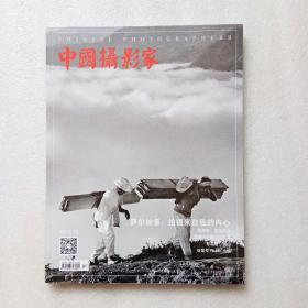 中国摄影家2019年第3期(全新十品未开封、当天发货)