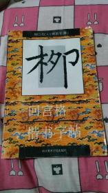 柳公权 《神策军碑》回宫格楷书字帖(中国美术学院出版社、94年一版二印、印数3万册)